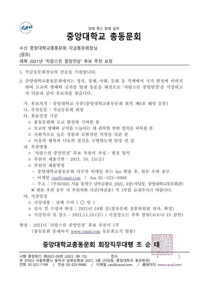 2021년 자랑스런 중앙인상 후보 추천 요청(홈페이지시행).jpg