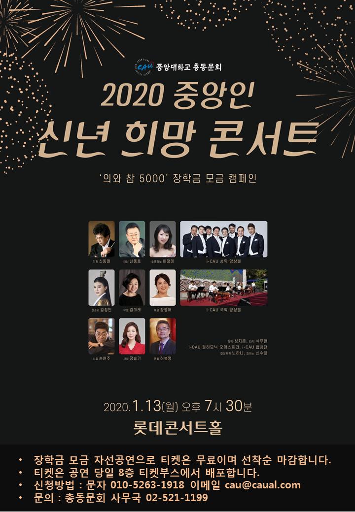 2020동문콘서트.png