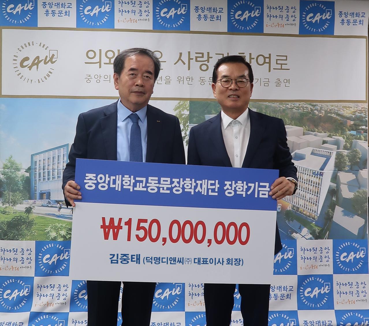 김중태회장(20190708_장학기금).png