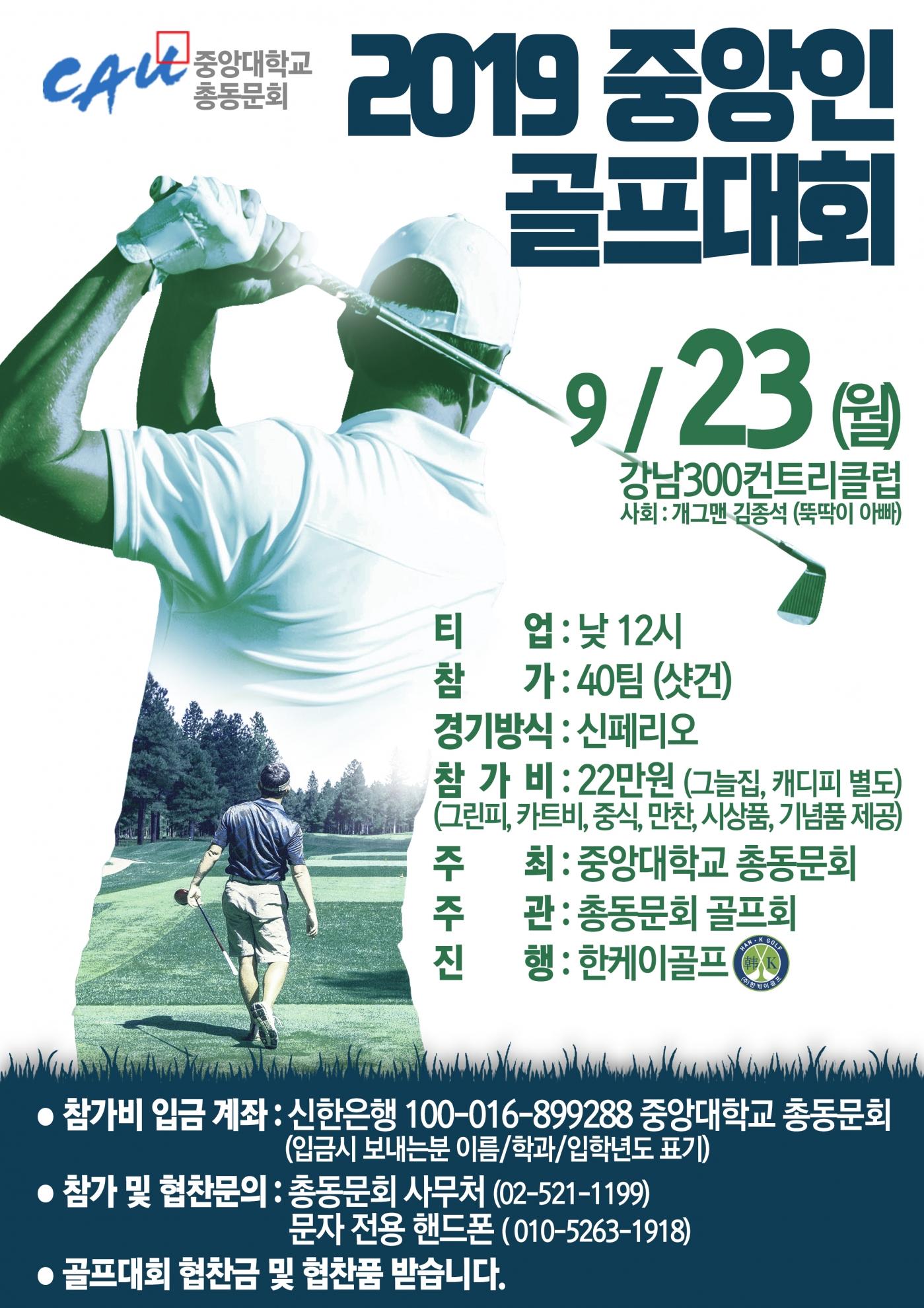 2019중앙인골프대회(포스터).jpg