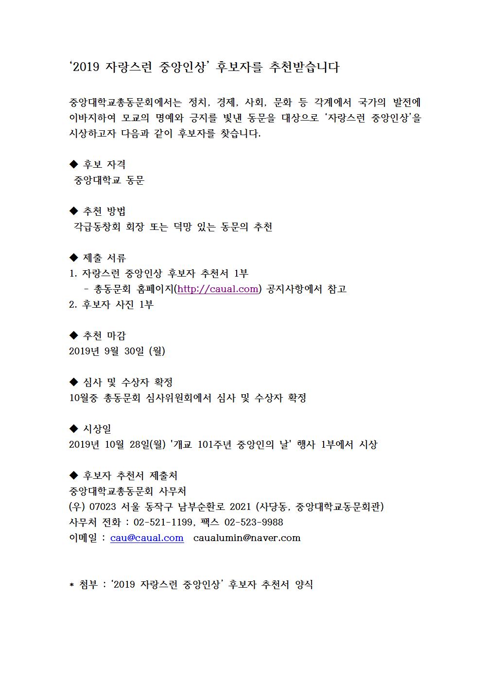 2019자랑스런중앙인상후보자추천(공지)001.png