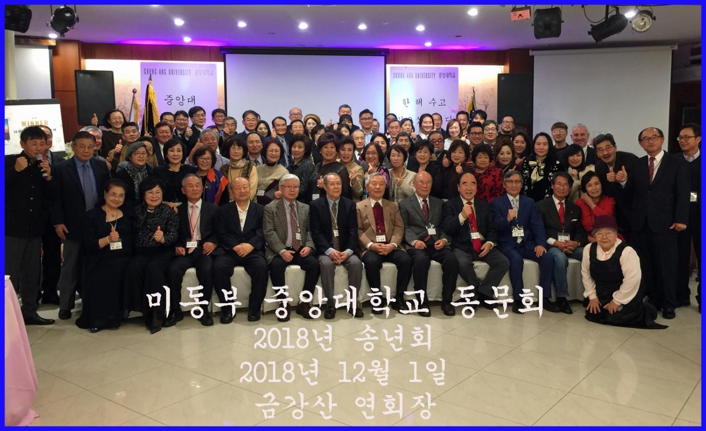 미동부중앙회동문회.jpg