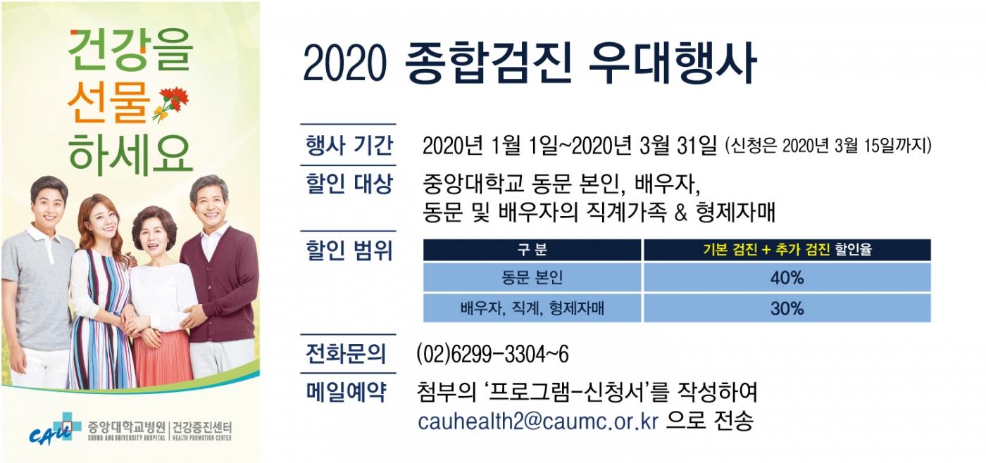 사본 -1911-건강검진-할인행사-홍보_중대동창회 (4).jpg