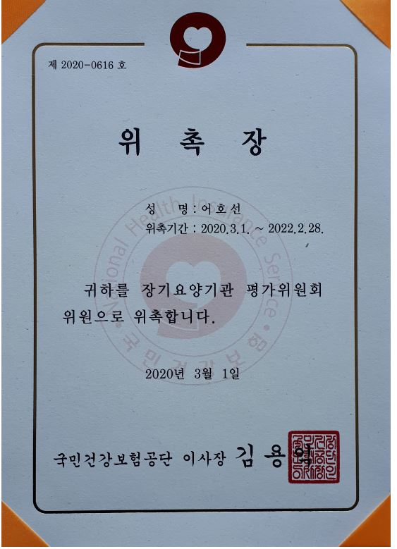 국민건강 장기요양기관 평가위원 위촉장 2020년 (2).jpg