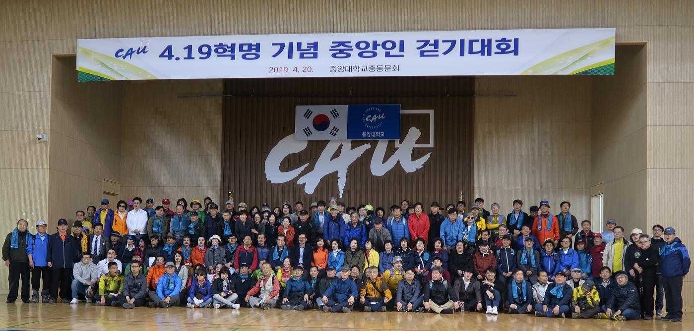 중앙인 걷기대회 2019.4.20.jpg
