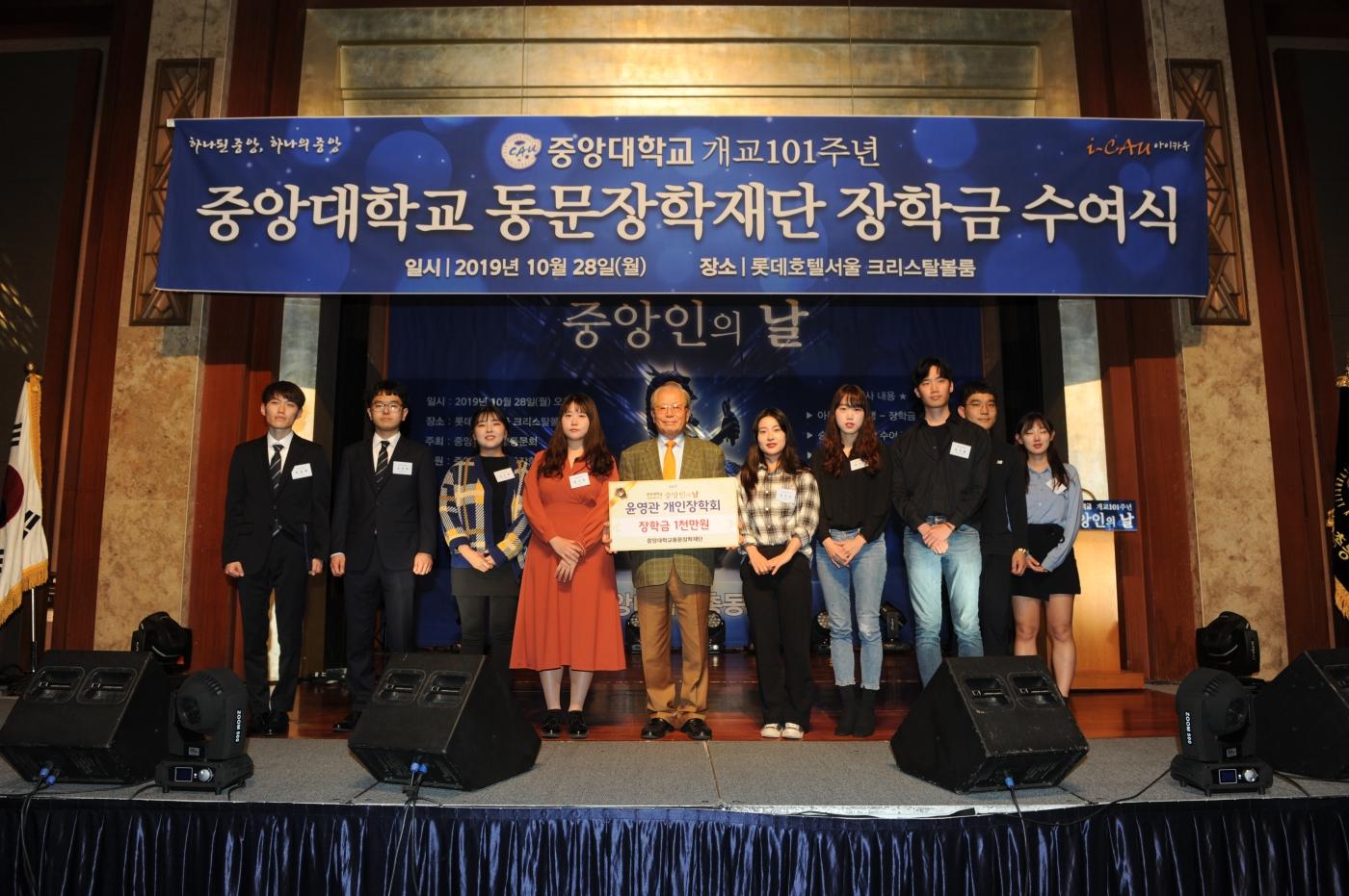 윤영관개인장학회.JPG