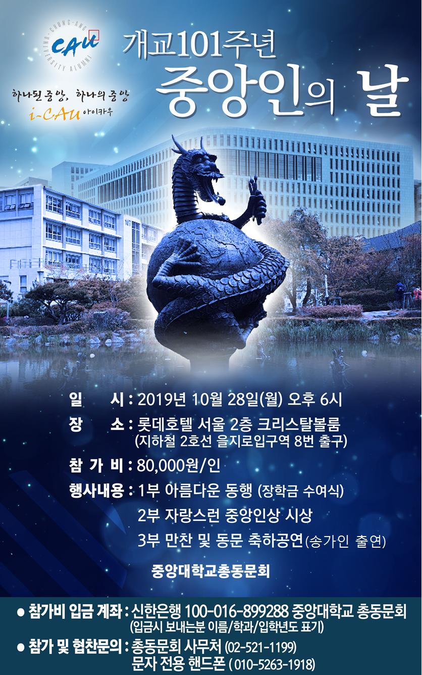 중앙인의날(포스터안내).png