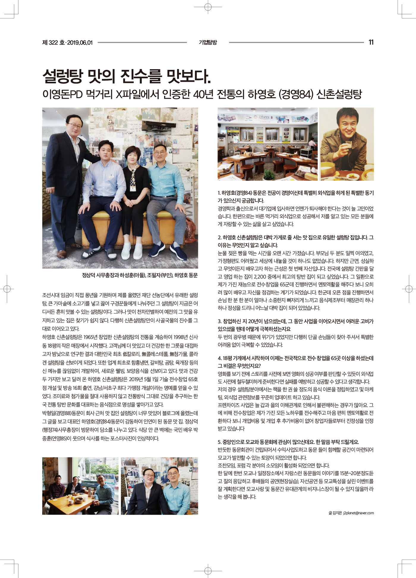 중앙대학교_동문회보190604-인쇄최종1-(1)-11.jpg