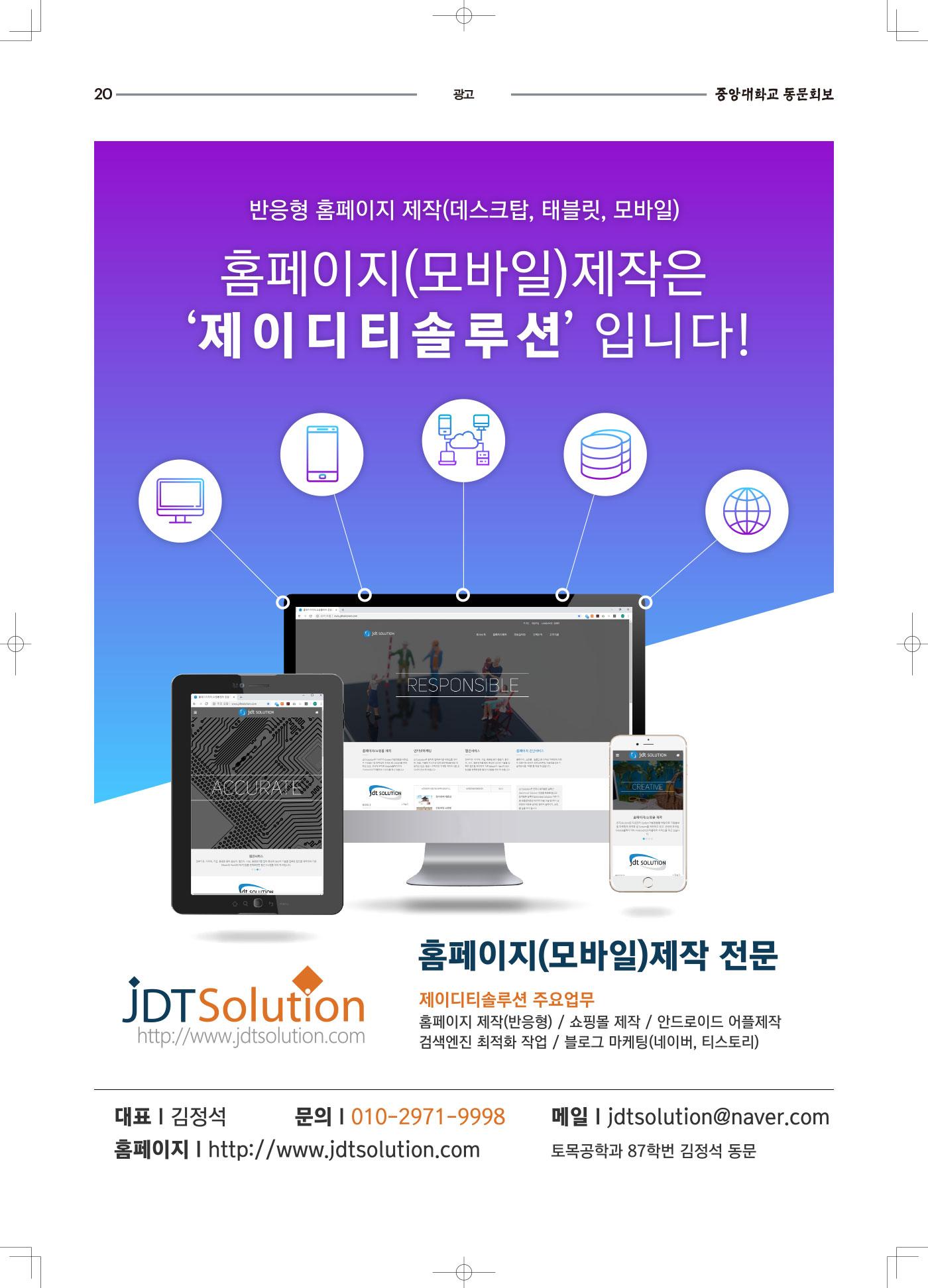 중앙대학교_동문회보190604-인쇄최종1-(1)-20.jpg
