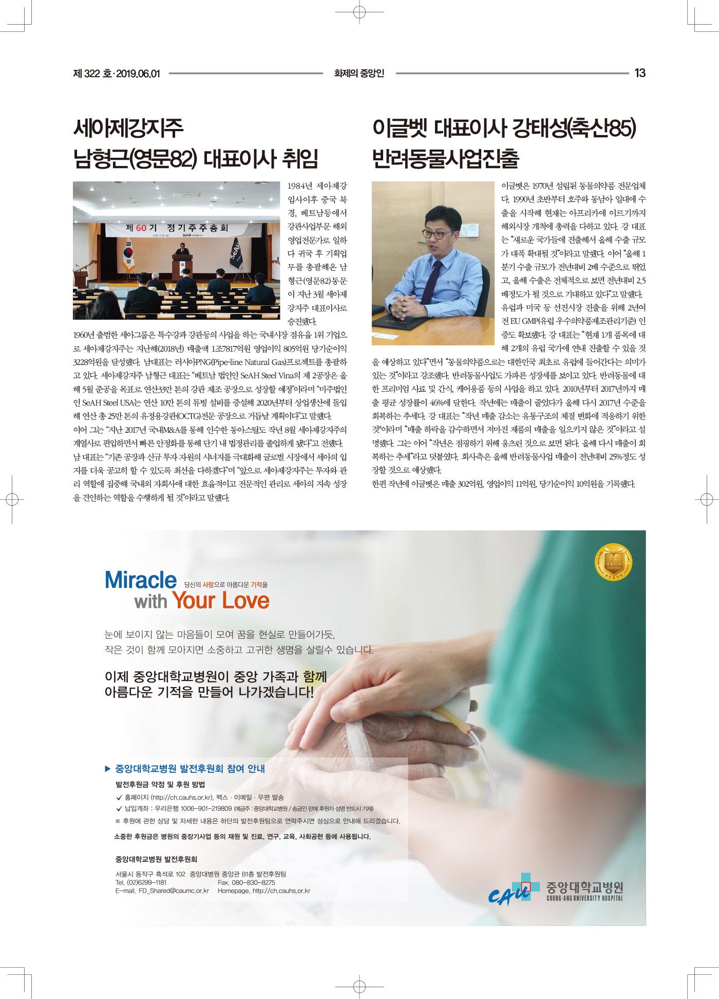 중앙대학교_동문회보190604-인쇄최종1-(1)-13.jpg