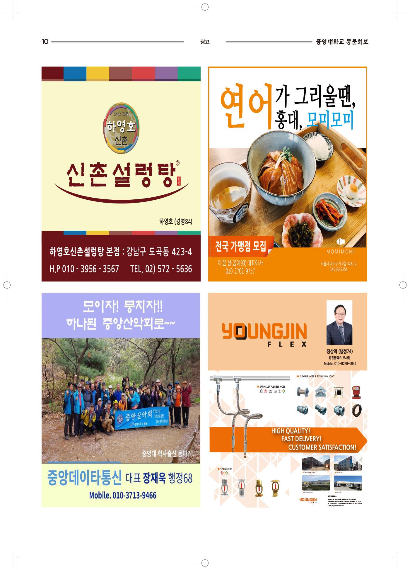 중앙대학교_동문회보190604-인쇄최종1-(1)-10.jpg
