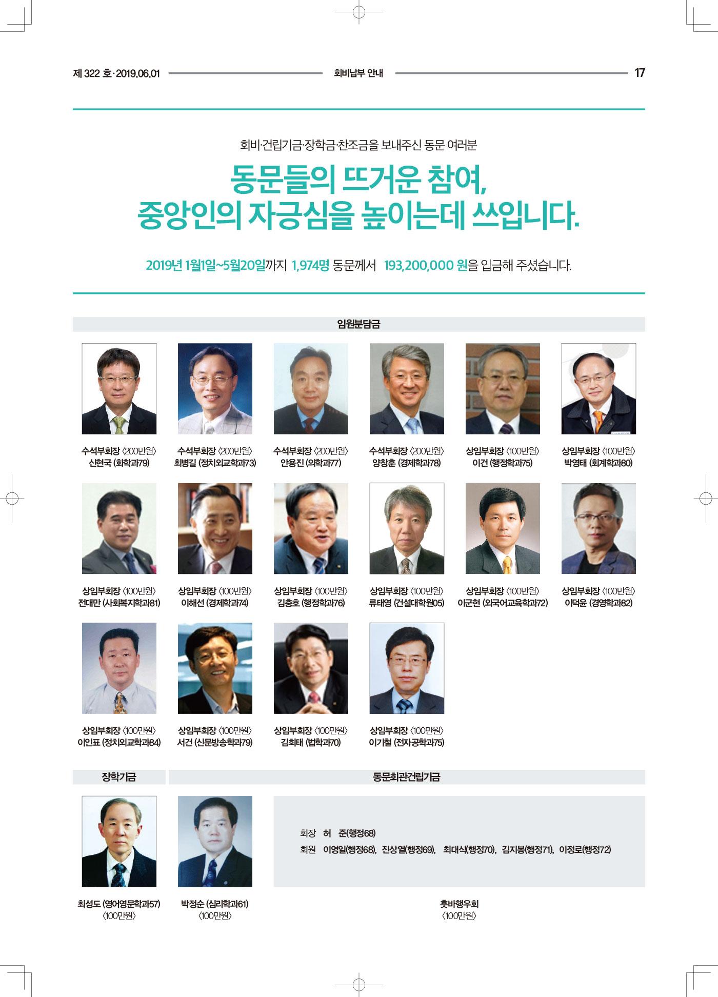 중앙대학교_동문회보190604-인쇄최종1-(1)-17.jpg
