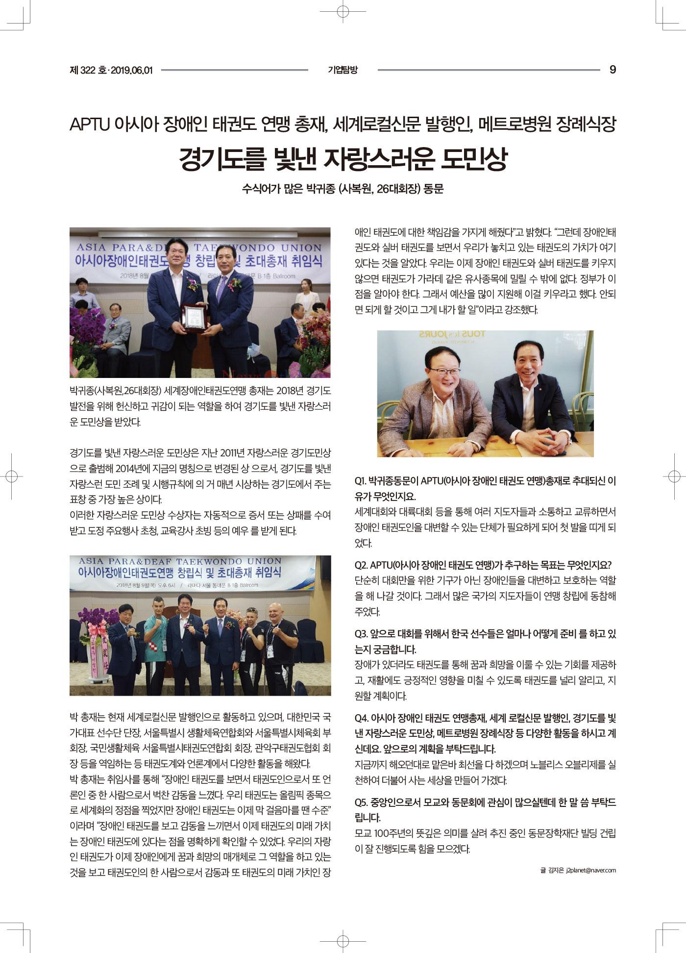 중앙대학교_동문회보190604-인쇄최종1-(1)-9.jpg