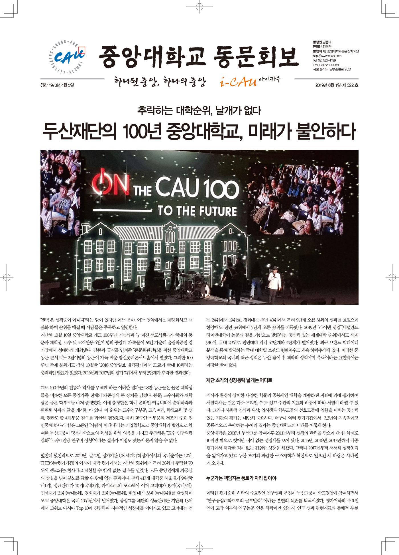중앙대학교_동문회보190604-인쇄최종1-(1)-1.jpg