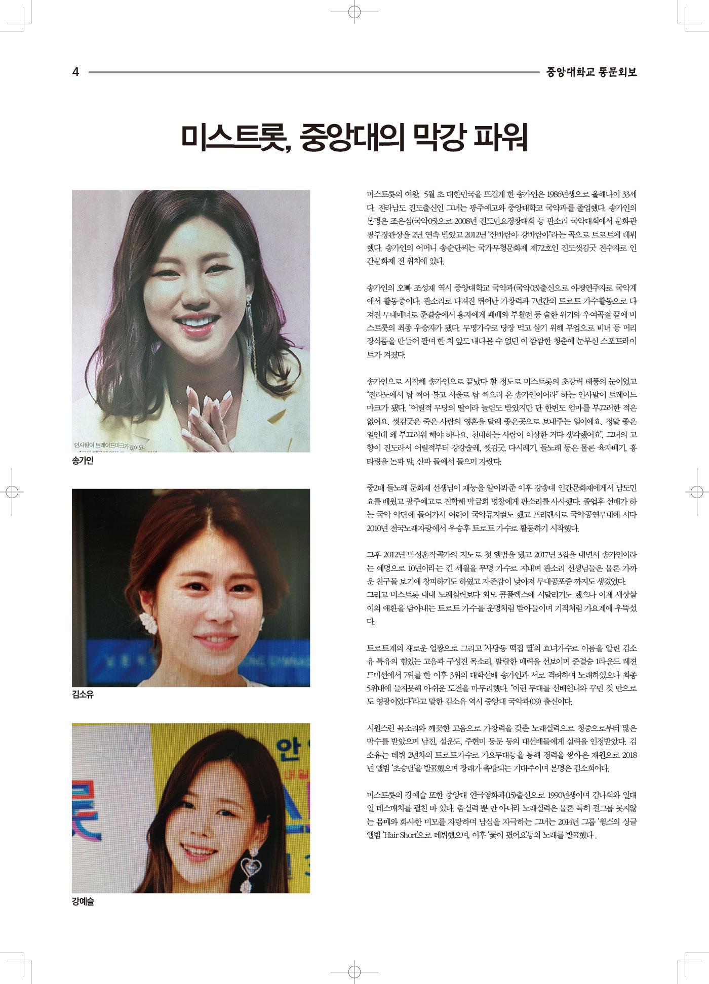 중앙대학교_동문회보190604-인쇄최종1-(1)-4.jpg
