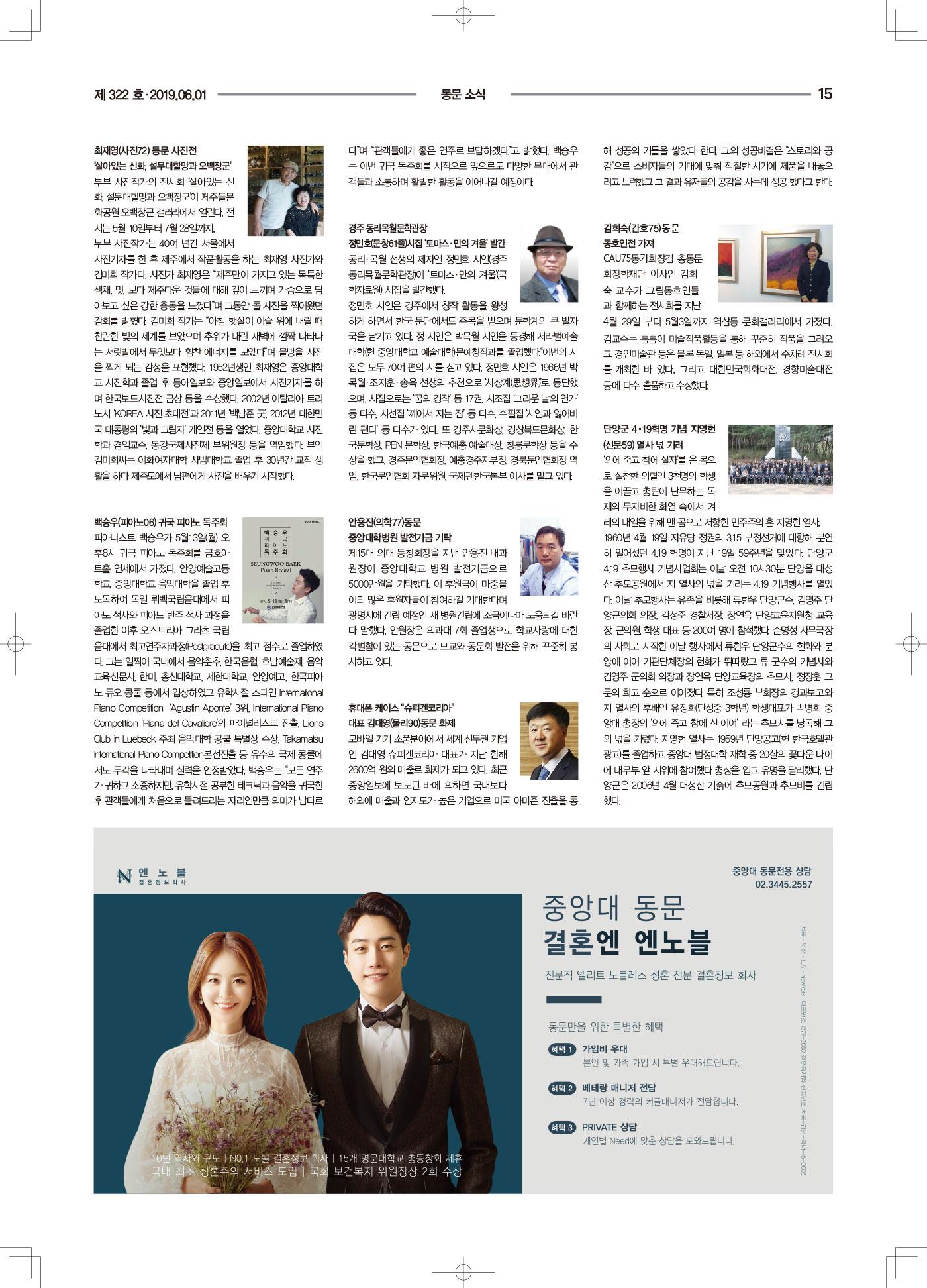 중앙대학교_동문회보190604-인쇄최종1-(1)-15.jpg