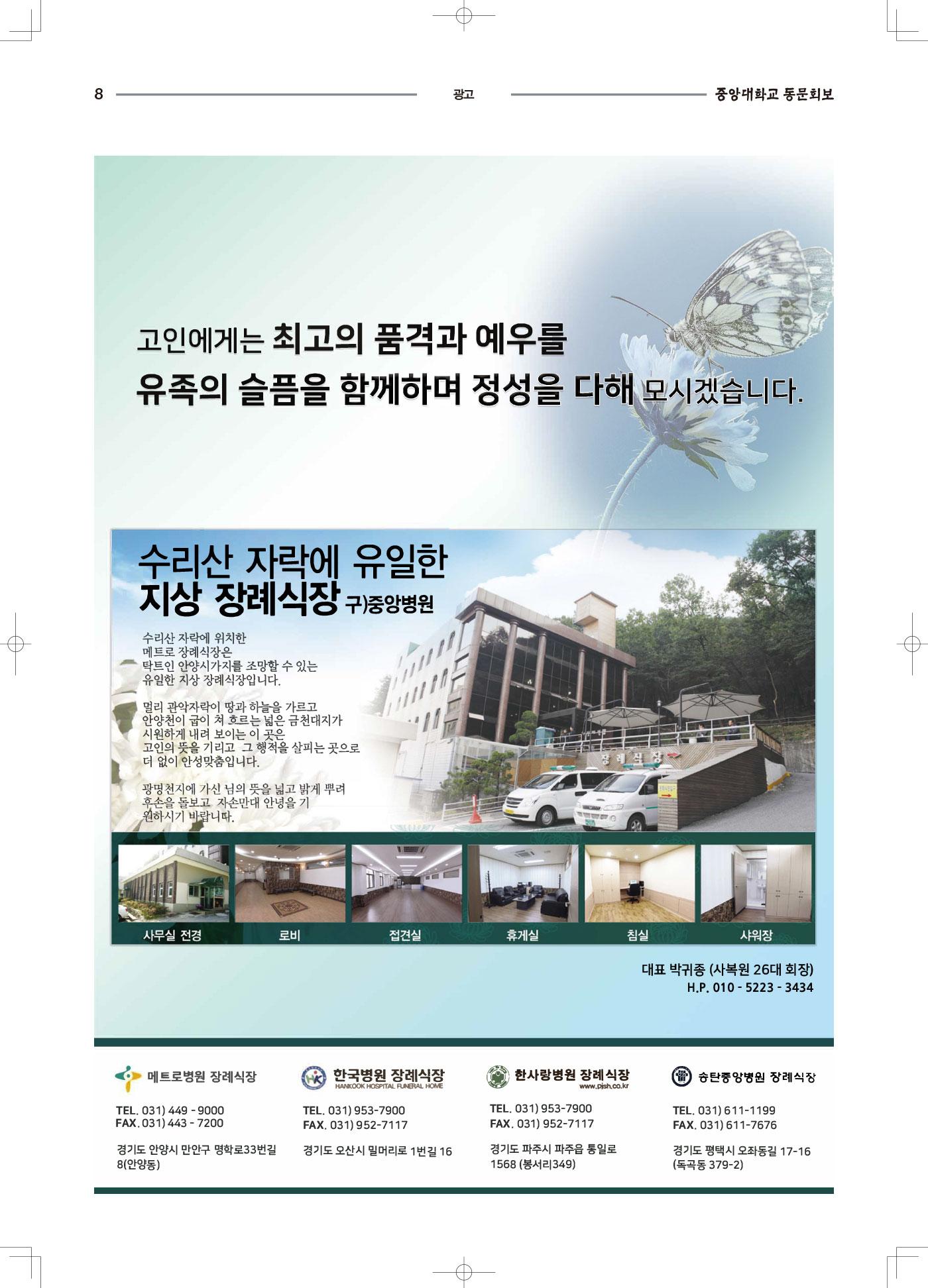 중앙대학교_동문회보190604-인쇄최종1-(1)-8.jpg