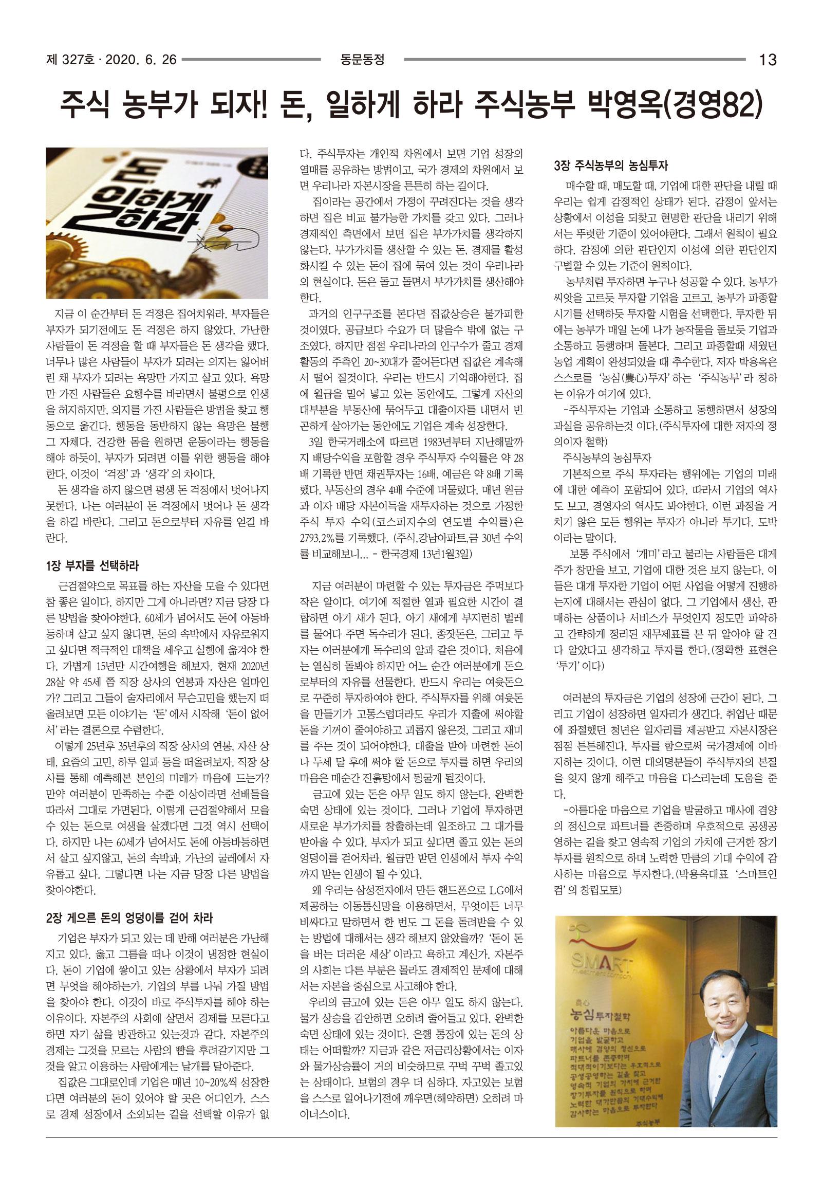 중앙대-327호-(수정)-13.jpg