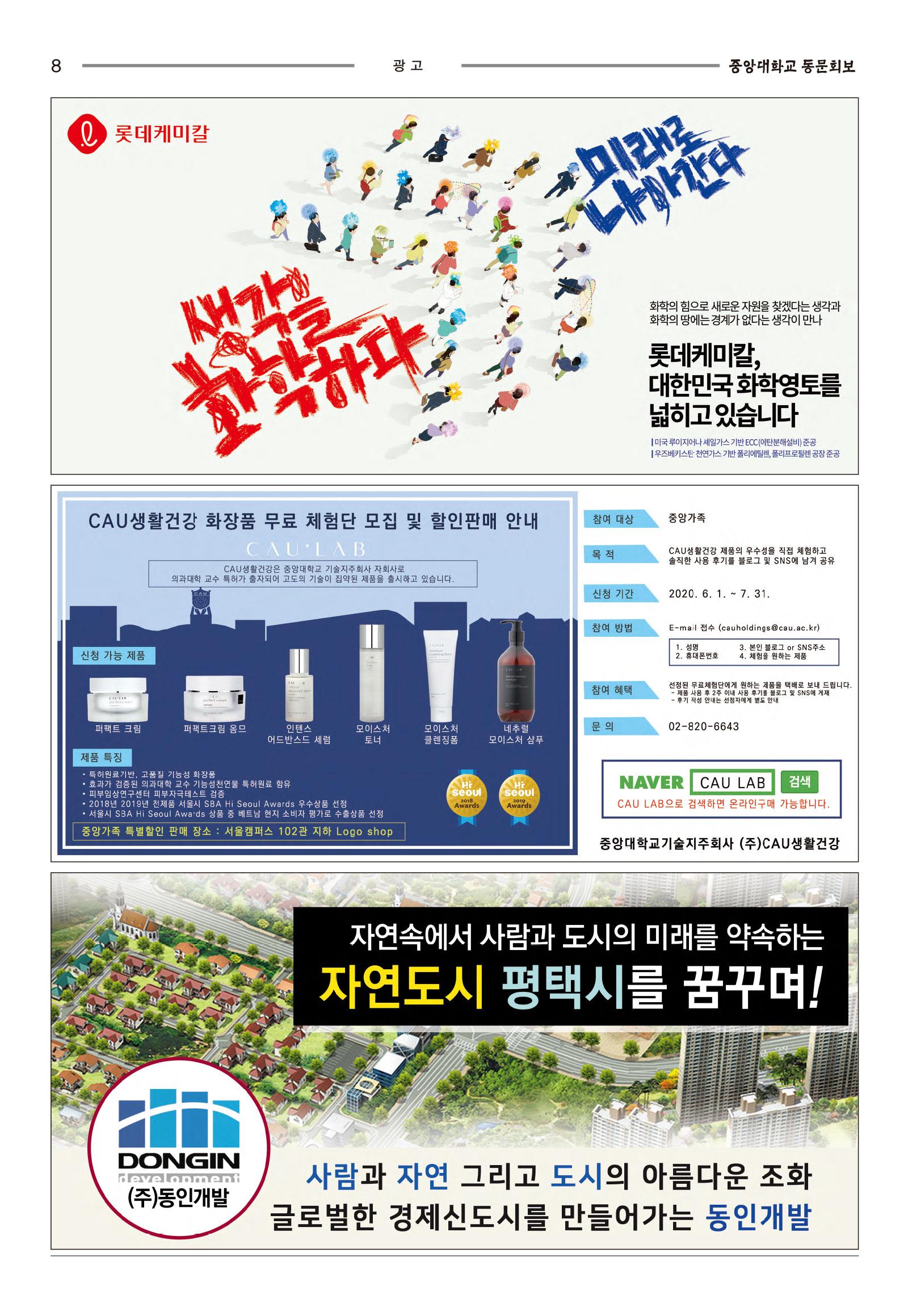 중앙대-327호-(수정)-8.jpg