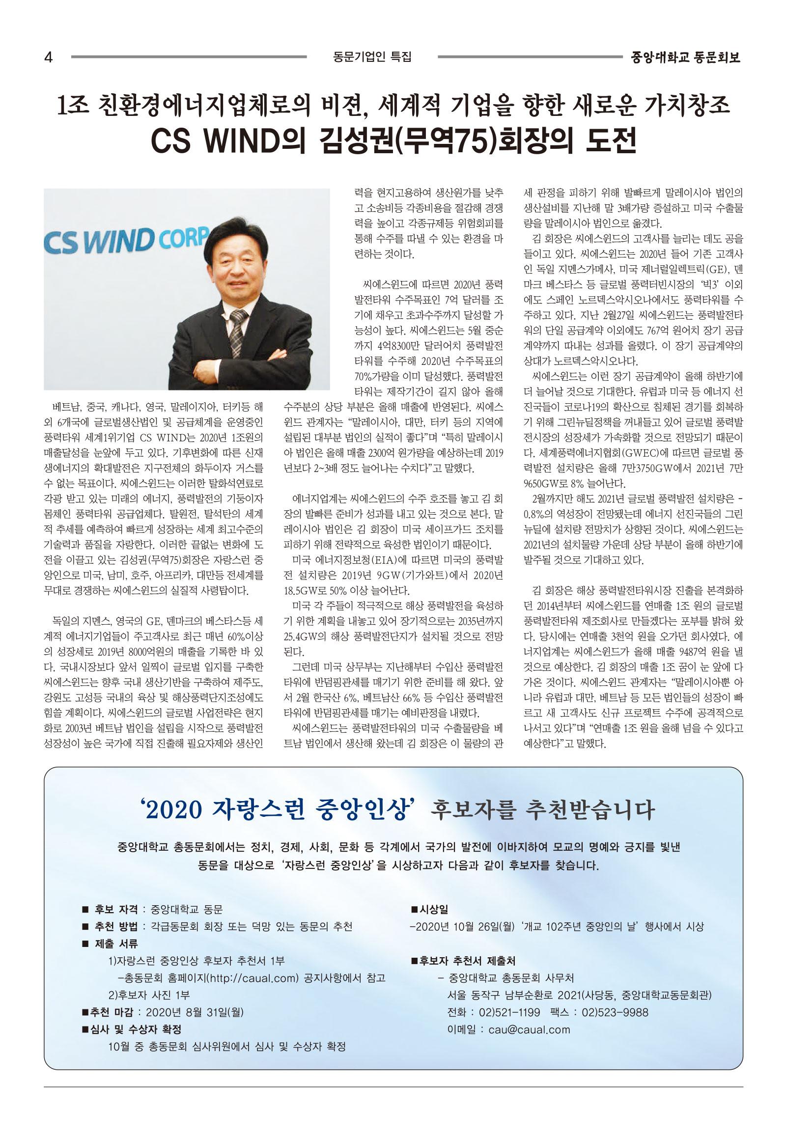 중앙대-327호-(수정)-4.jpg