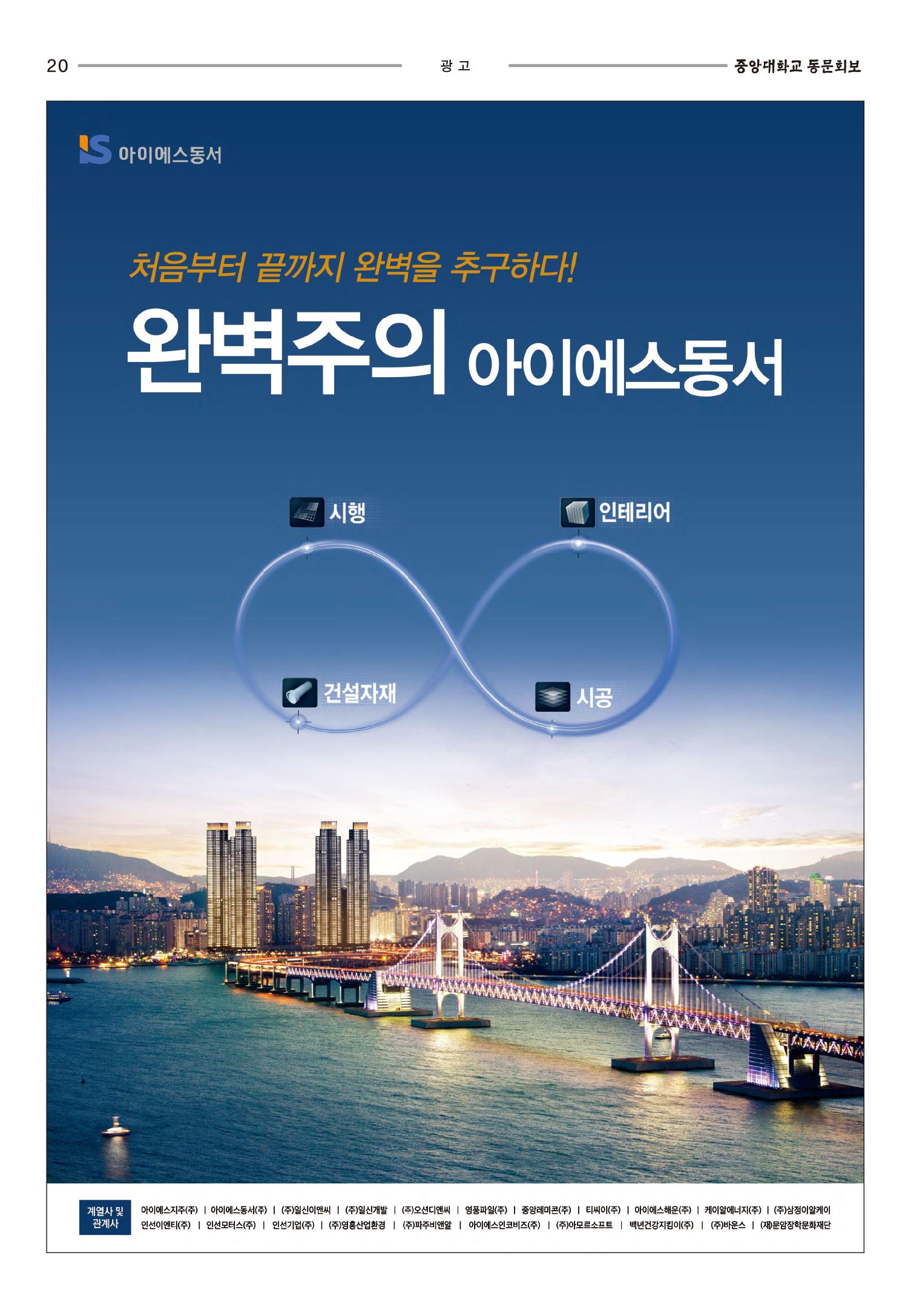 중앙대-332호-(최종)-20.jpg