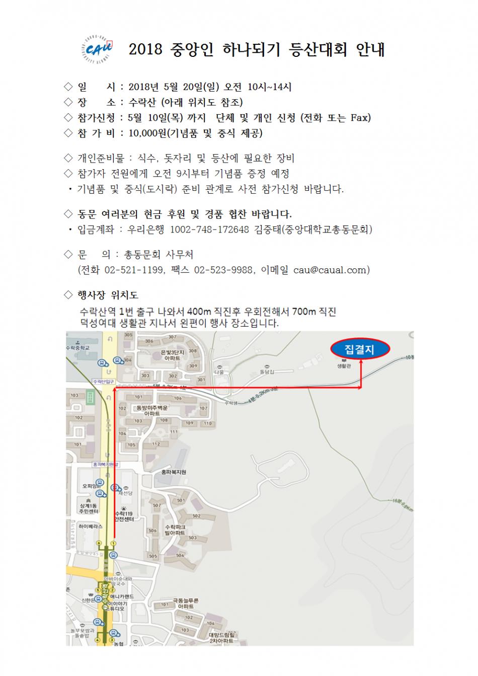 2018 중앙인 하나되기 등산대회 안내문001.png