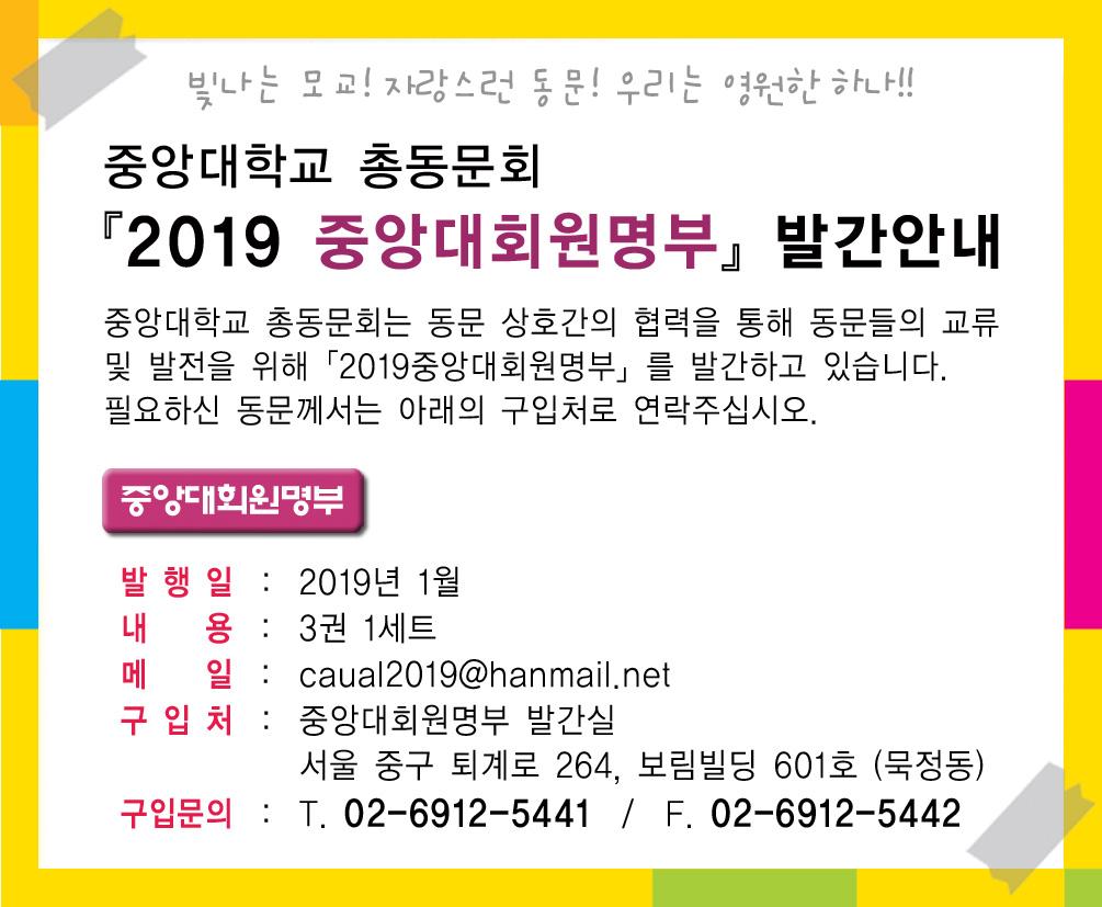 중앙대회원명부 배너2 (수정).jpg