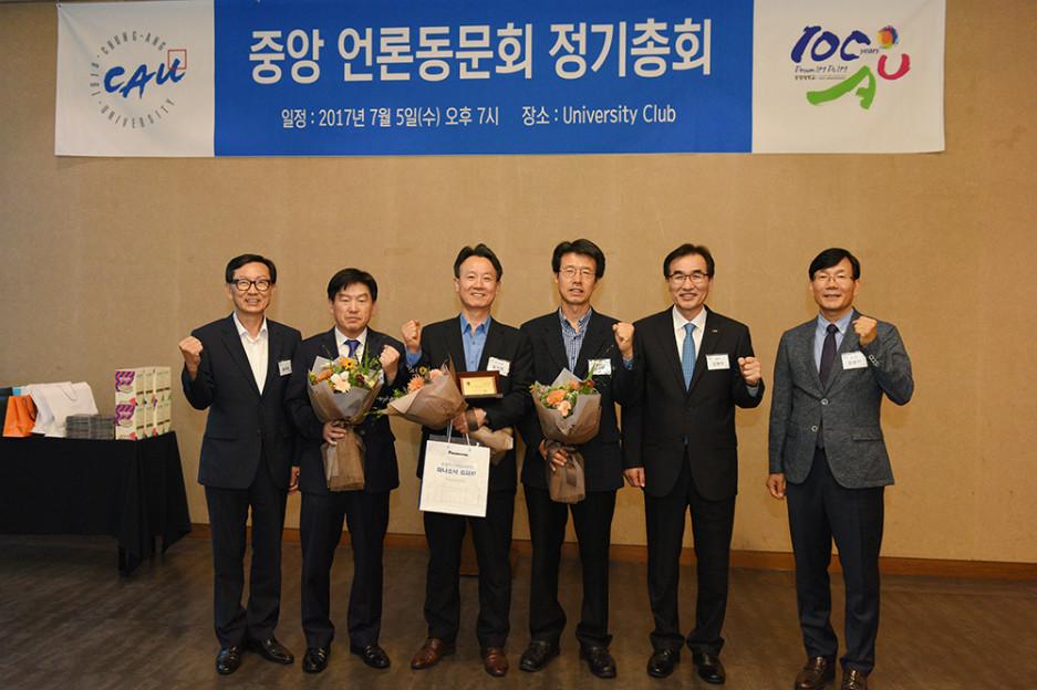 2017 중앙언론동문회 정기총회 열려2.jpg