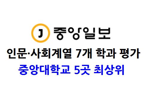 중앙일보 학과평가.png