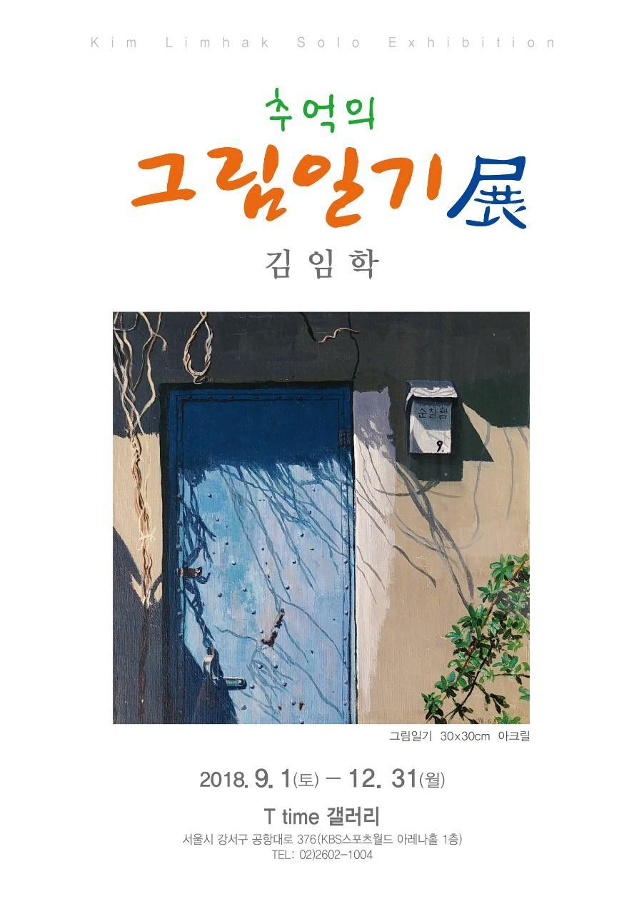 김임학회화81.jpg