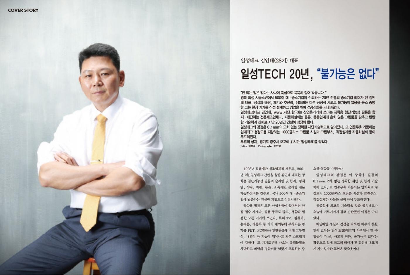 김인태-대표님-_-리더스월드-6월호-인터뷰(2018.jpg