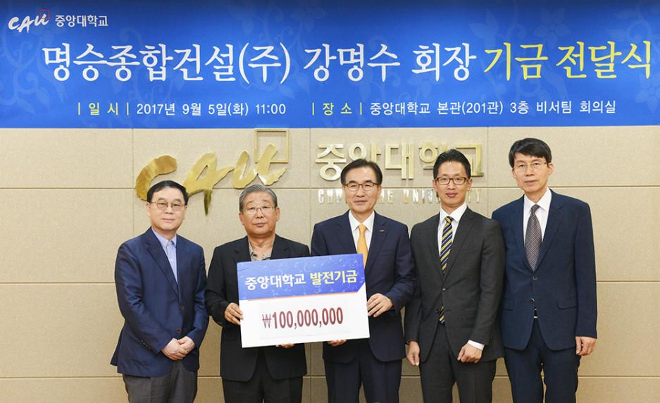 토목공학과 강명수 동문 1억원 발전기금 전달식 열려.jpg