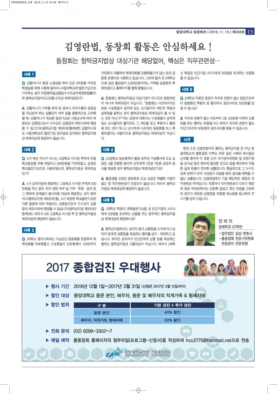 동창회보 308호 15면.png