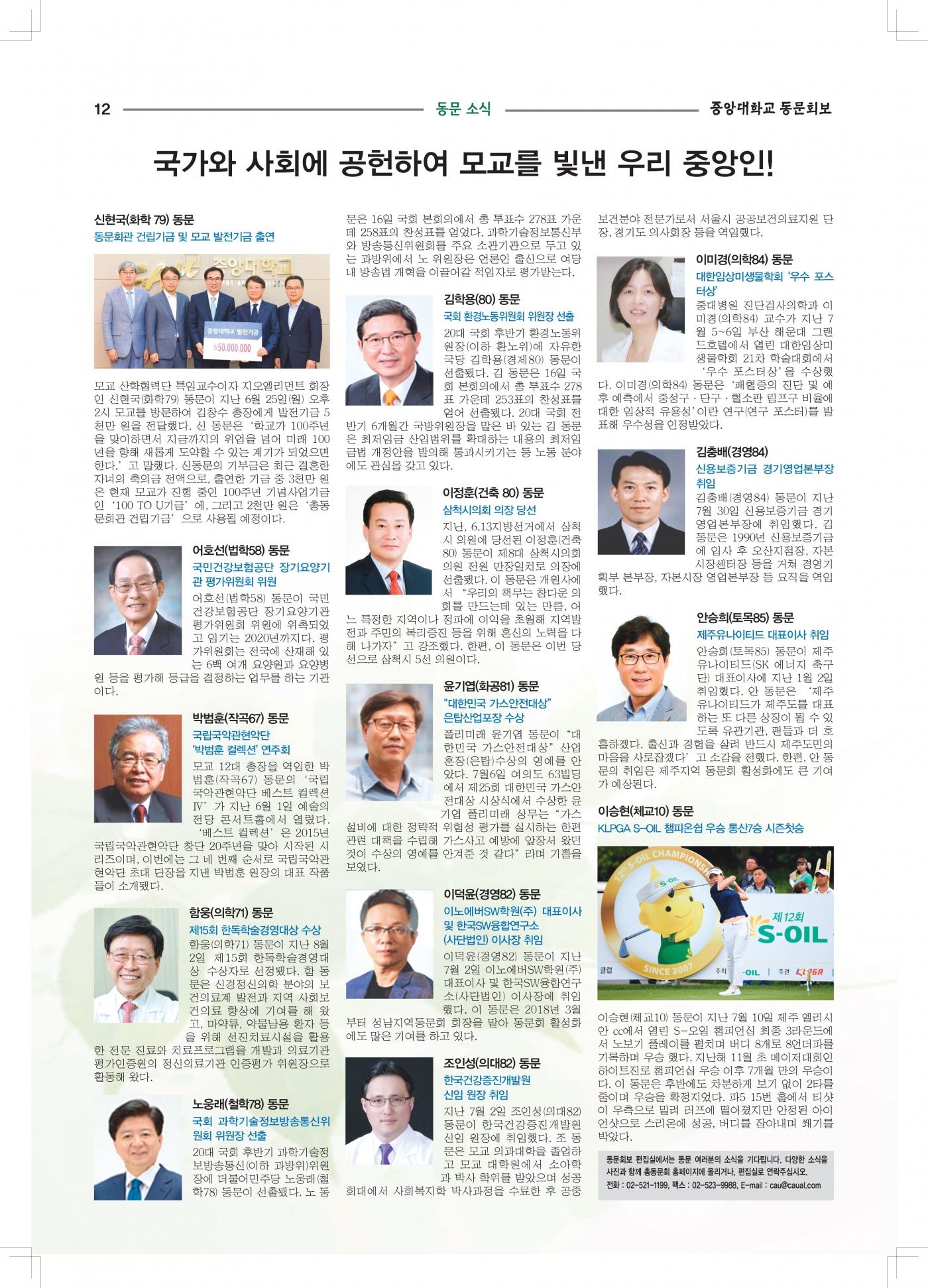 중앙대학교동문317호회보-(6)-12.jpg