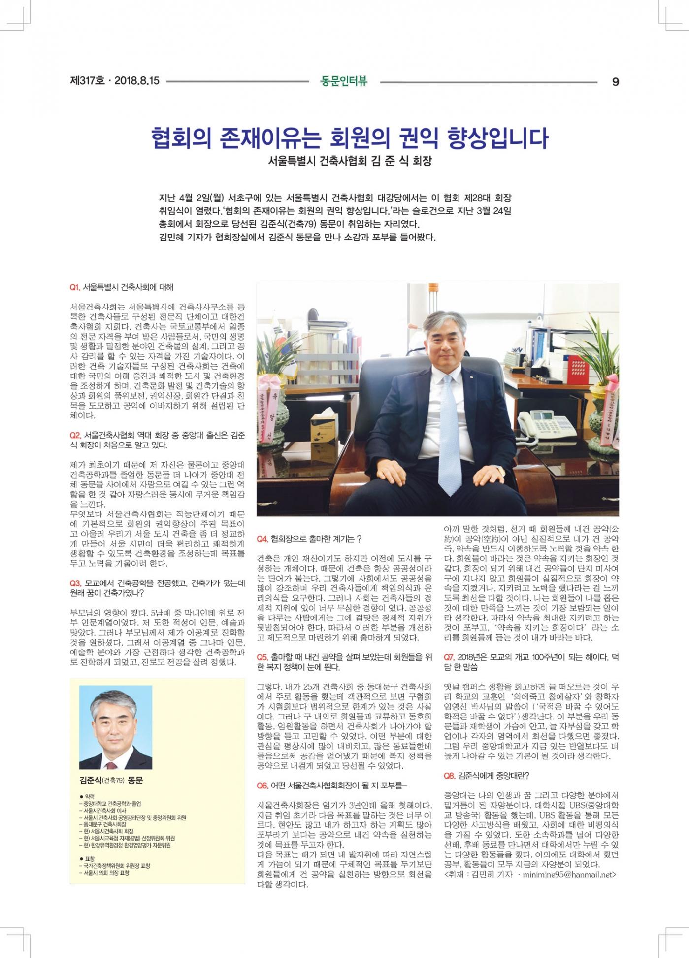 중앙대학교동문317호회보-(6)-9.jpg