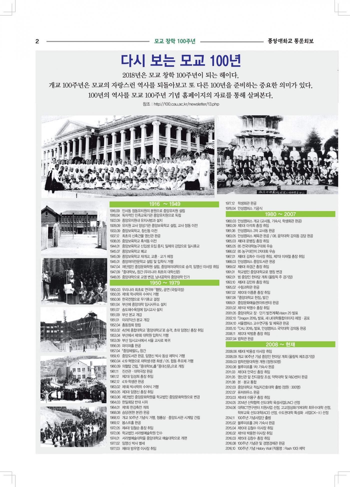 중앙대학교동문317호회보-(6)-2.jpg
