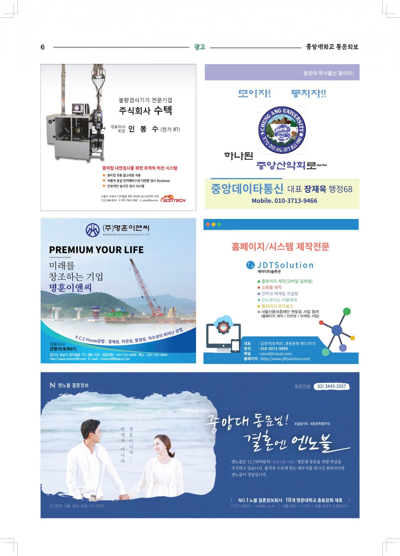 중앙대학교동문317호회보-(6)-6.jpg