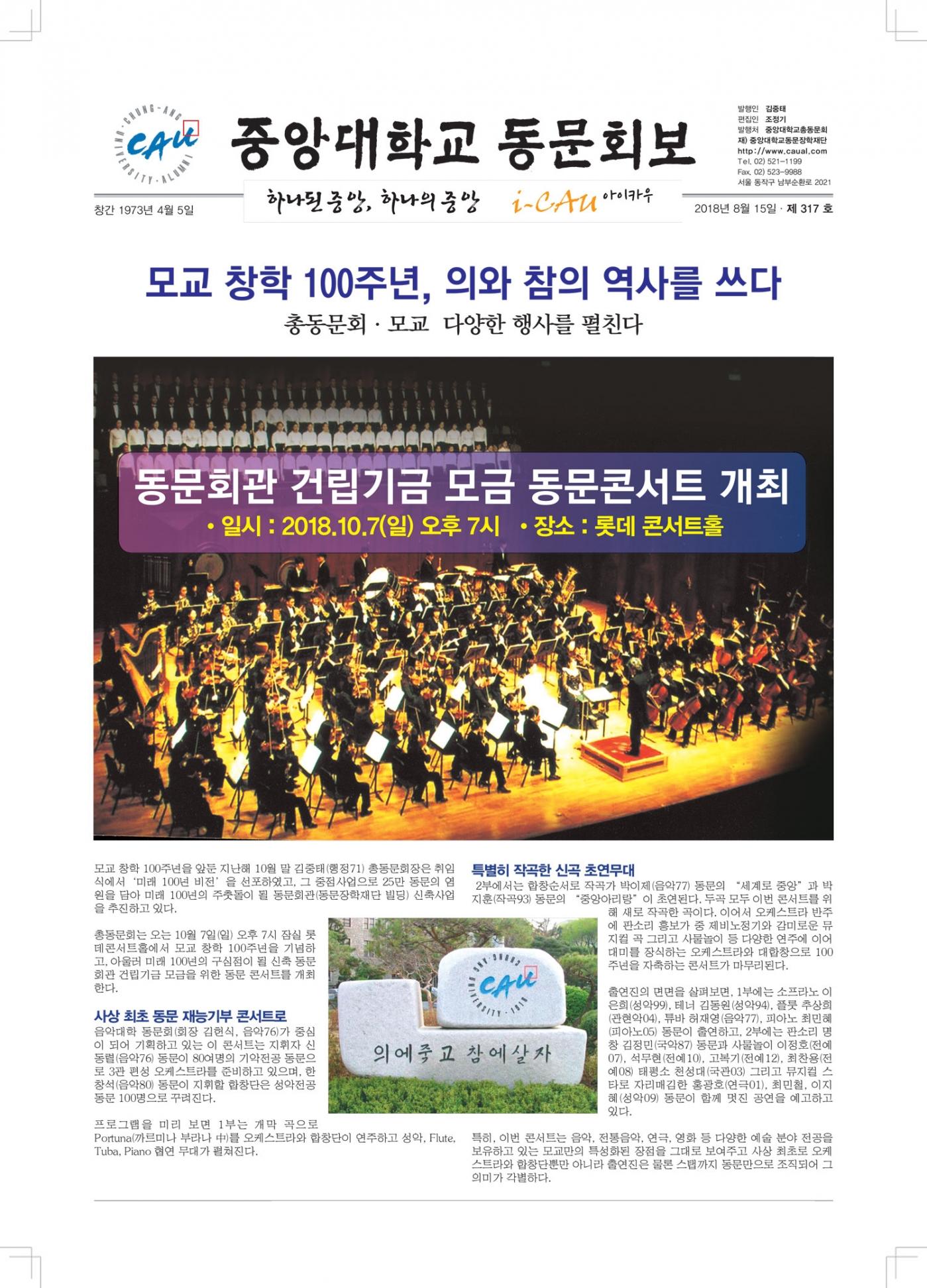 중앙대학교동문317호회보-(6)-1.jpg