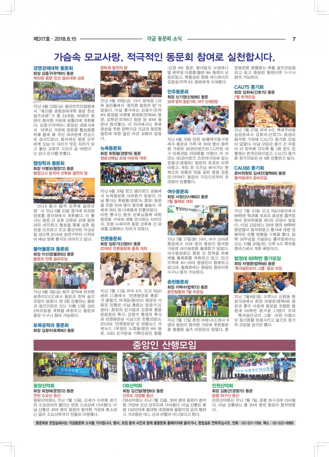 중앙대학교동문317호회보-(6)-7.jpg