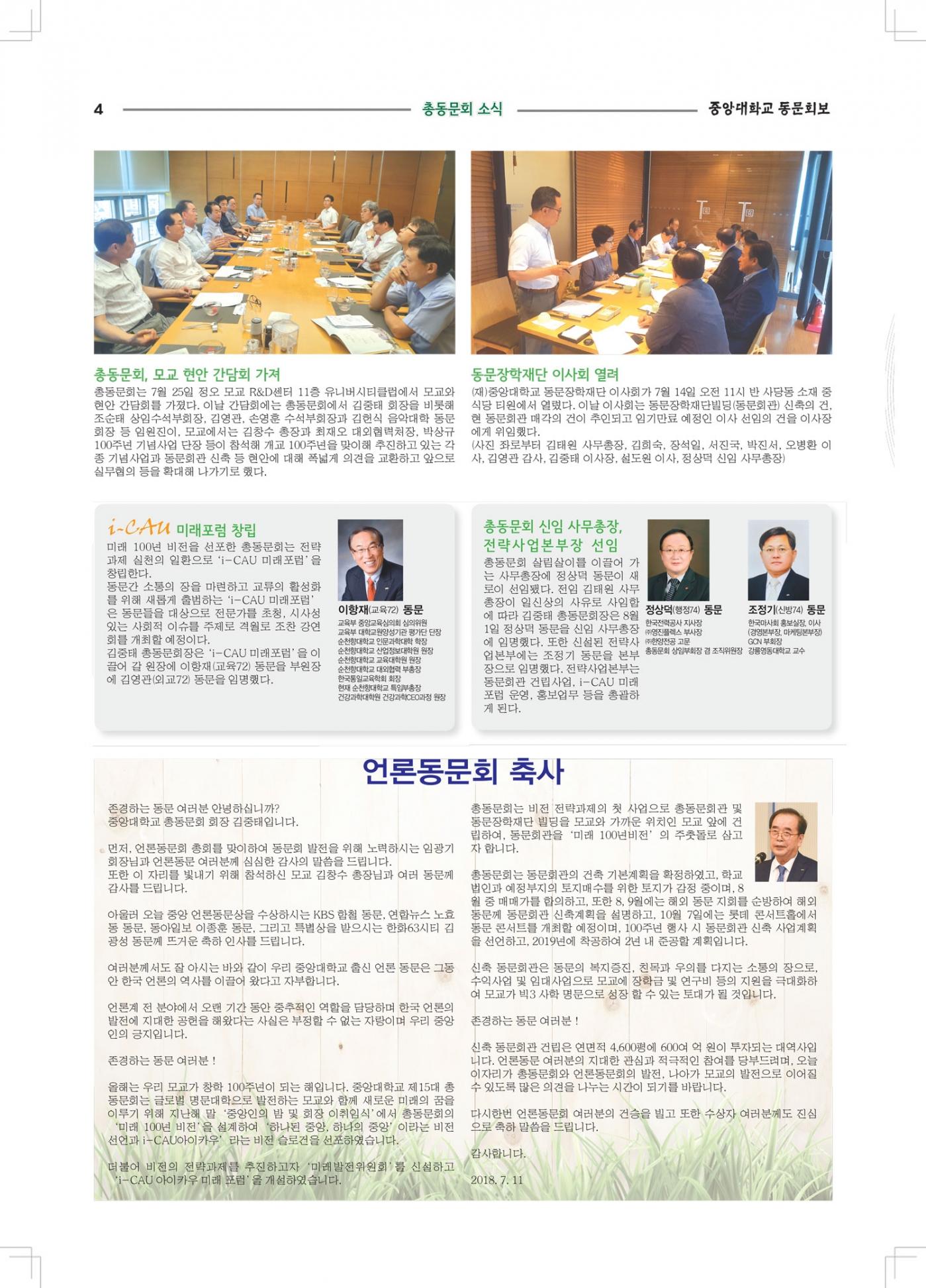 중앙대학교동문317호회보-(6)-4.jpg