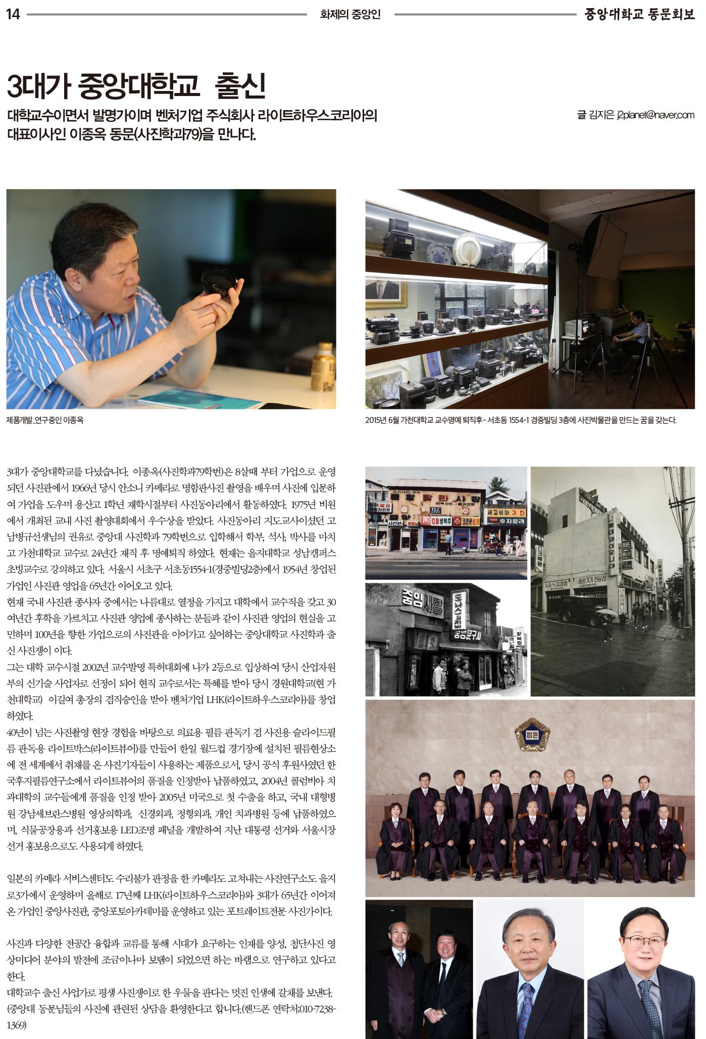 중앙대학교_동문회보_321호-14.jpg