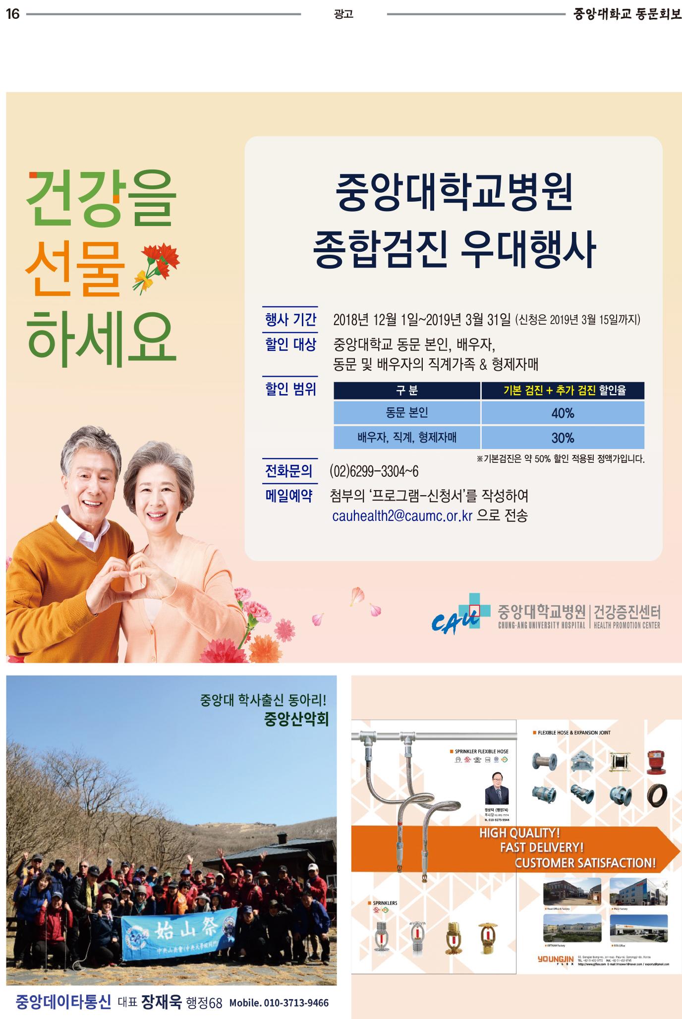 중앙대학교_동문회보_321호-16.jpg