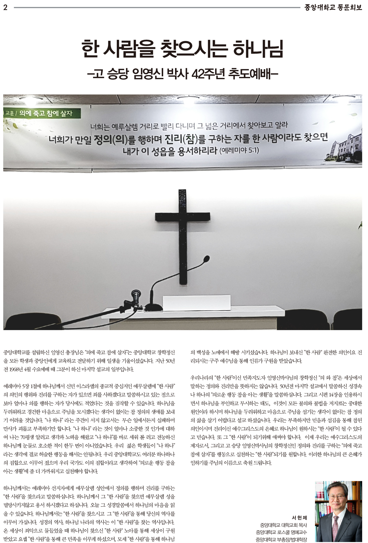 중앙대학교_동문회보_321호-2.jpg