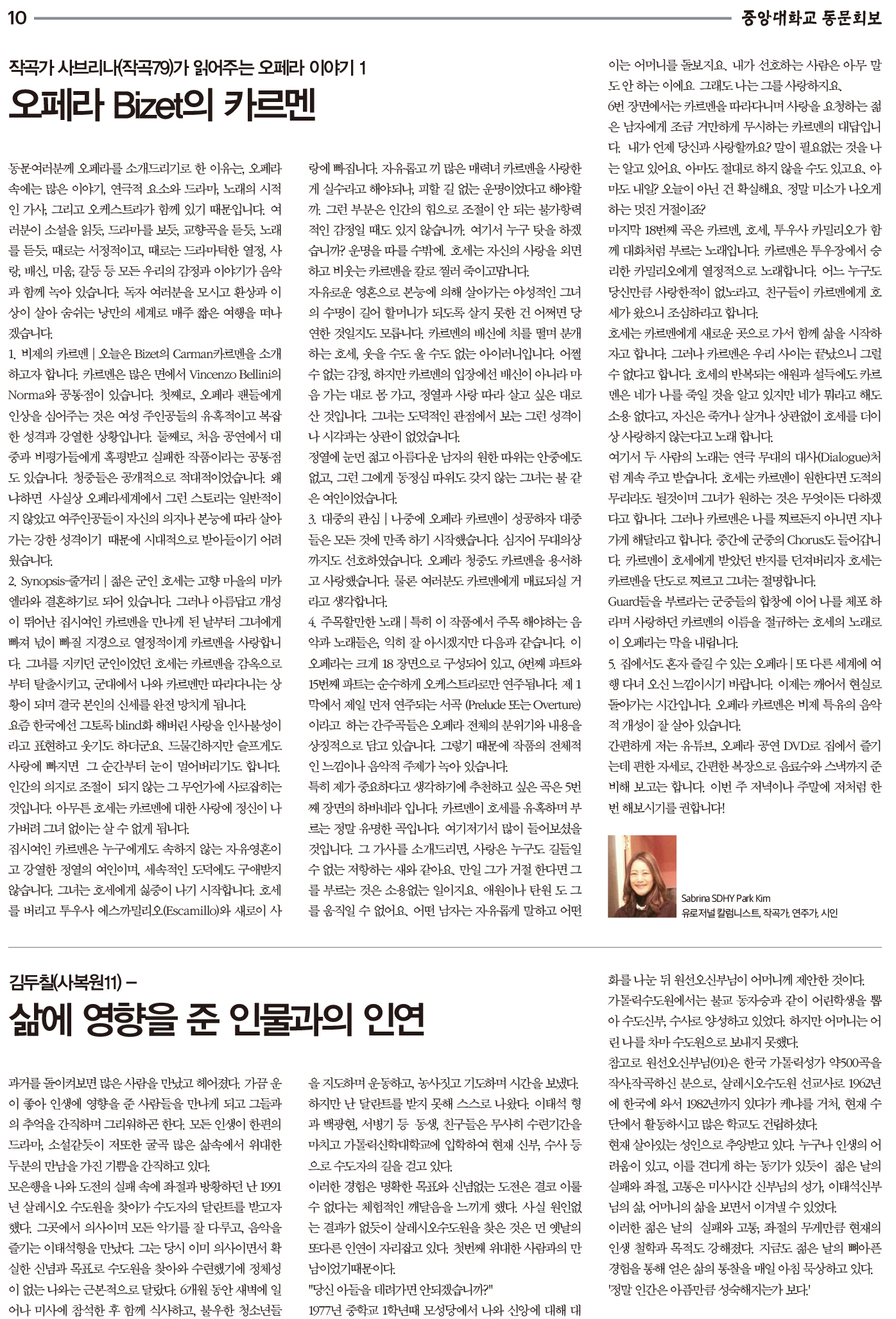 중앙대학교_동문회보_321호-10.jpg