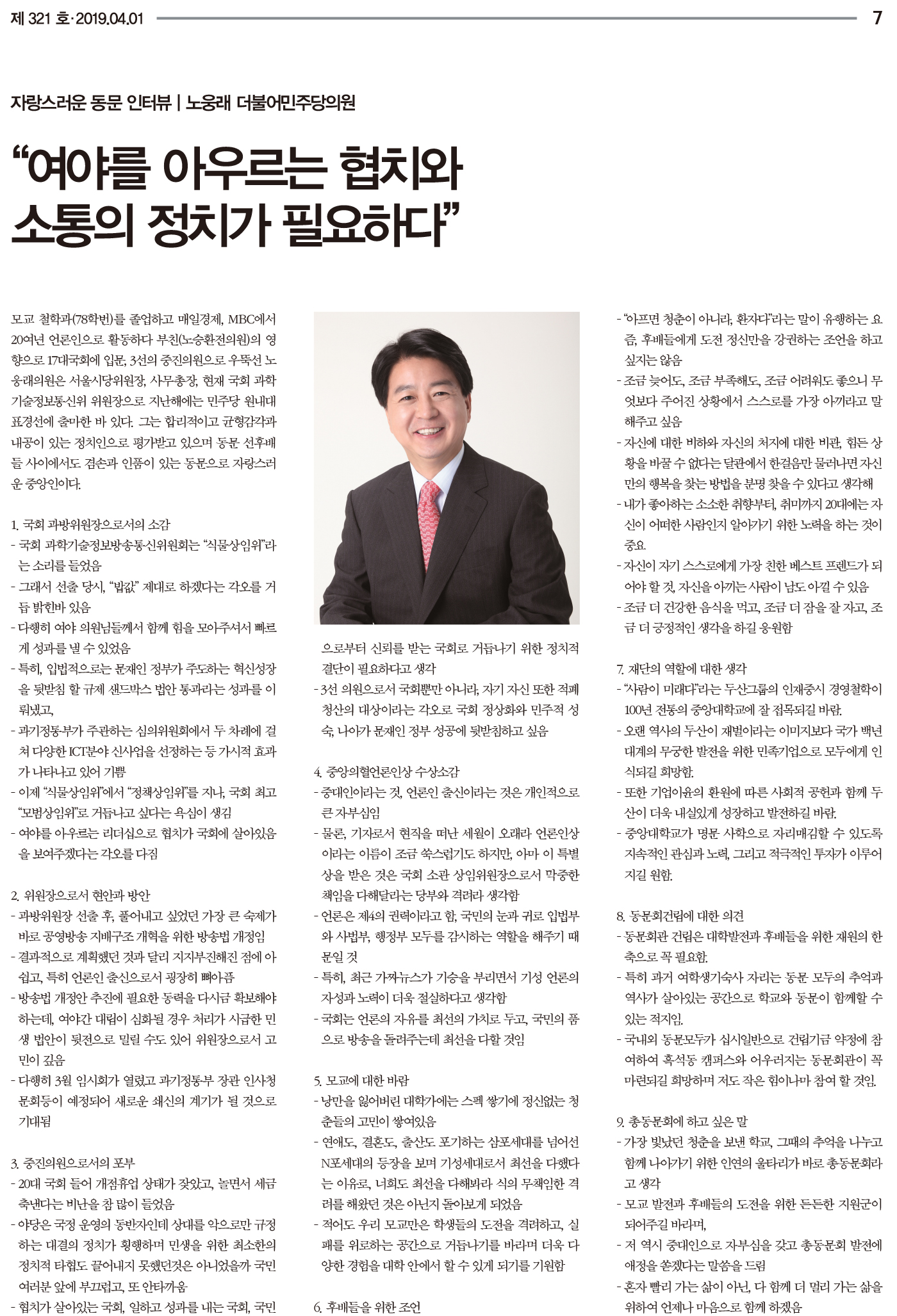 중앙대학교_동문회보_321호-7.jpg