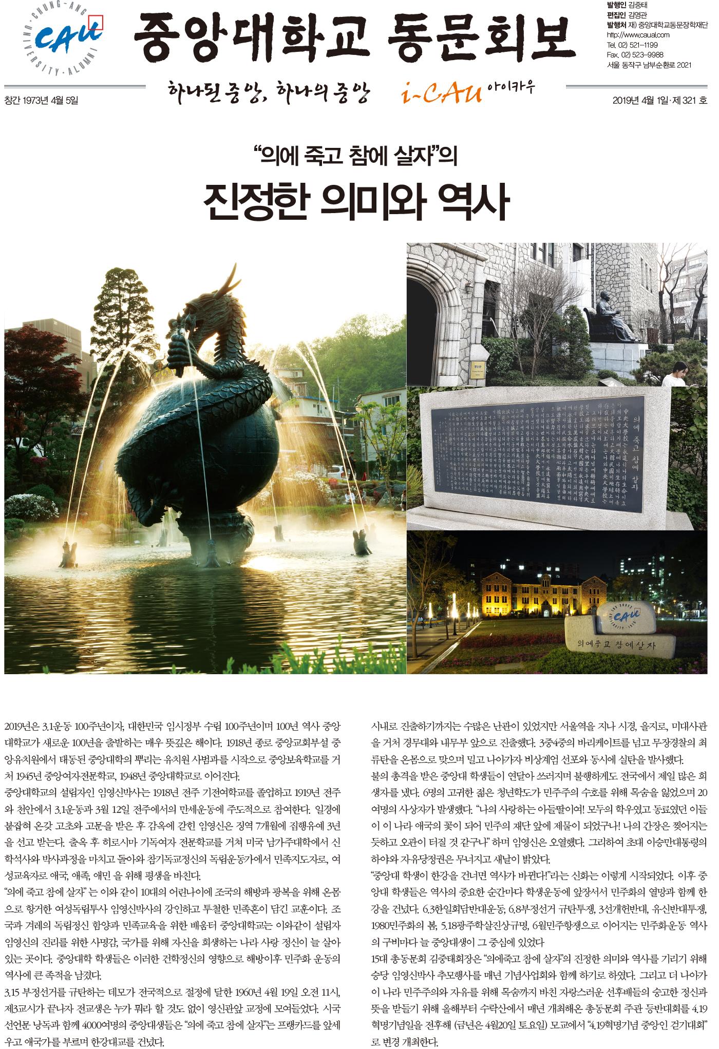 중앙대학교_동문회보_321호-1.jpg