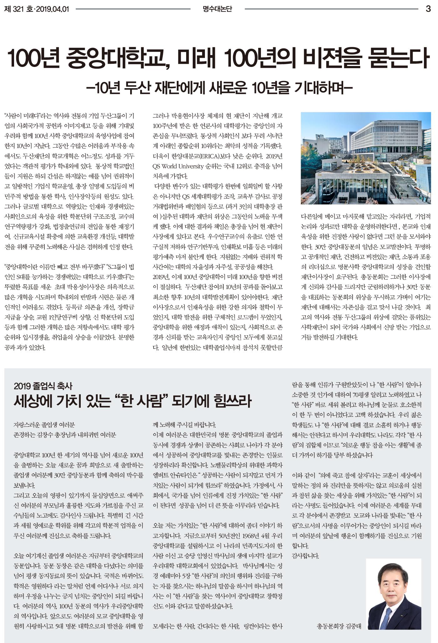 중앙대학교_동문회보_321호-3.jpg
