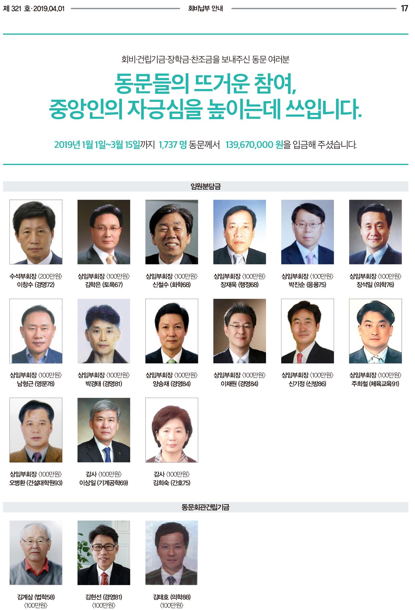 중앙대학교_동문회보_321호-17.jpg