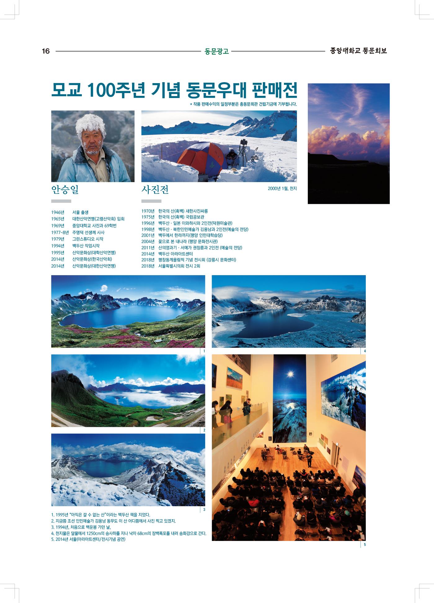 중앙대학교동문318호회보-16.jpg