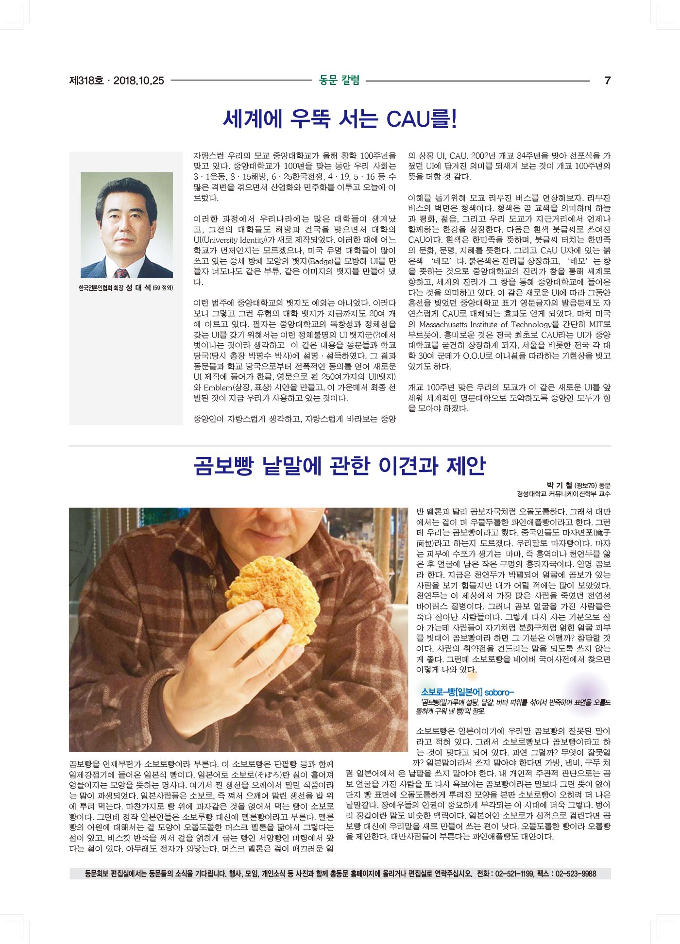 중앙대학교동문318호회보-7.jpg
